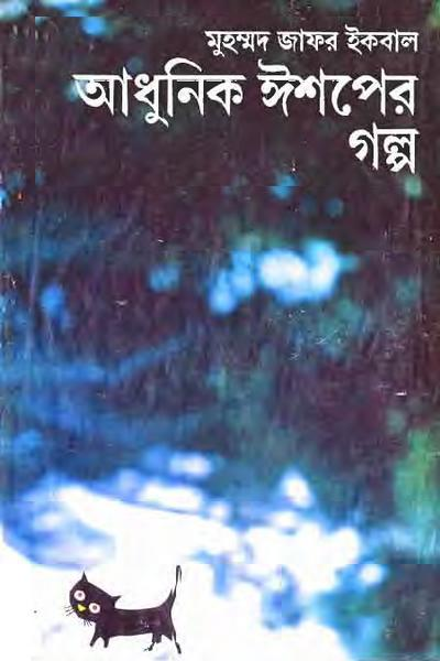 Bangladesh: Bangla Books- Bangla Uponnash