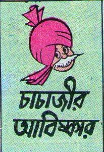 Books bengali pdf comic