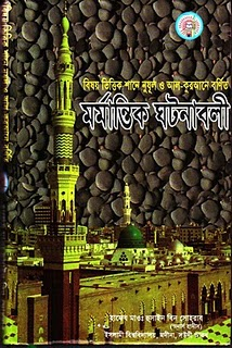 Bangla Islamic Books Pdf